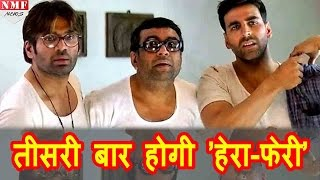 'Hera-Pheri 3' में नजर आएगी Akshay Kumar, Paresh Rawal और Sunil Shetty की तिकड़ी