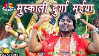 Muskaali Durga Maaiya  # Alam Raj # Maati Ke  Muratiya