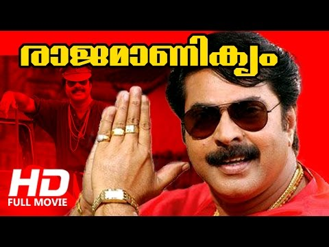 Xxx Mp4 Malayalam Full Movie Rajamanikyam Full HD Movie Ft Mammootty Rahman Salim Kumar Padmapriya 3gp Sex