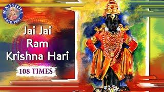 Jai Jai Ram Krishna Hari 108 Times | Shri Vitthal Maha Mantra | Devotional Vitthal Dhun