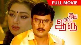 Tamil Super Hit Comedy Movie | Idhu Namma Aalu | Full Movie | Ft.Bhagyaraj,Shobana