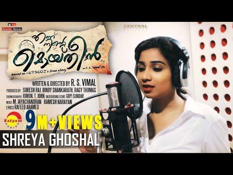 Kaathirunnu Kaathirunnu | Making Song HD | Ennu Ninte Moideen | Shreya Ghoshal