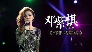 我是歌手-第二季-第3期-邓紫棋《你把我灌醉》-【湖南卫视官方版1080P】20140117