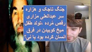 Abdul Ali Mazari || بحث سیاسی بین بچه وطندوست و طرفدار عبدالعلی مزاری بسیار جالب