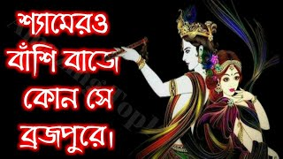 Shyam er o bansi baje    Bhojo Gobinda famous song    Dali Gobinda song   YouTube1
