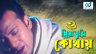 O Priya Tumi Kothay | Asif | Riaz | Shabnur | Bangla Movie Song | Cd Vision