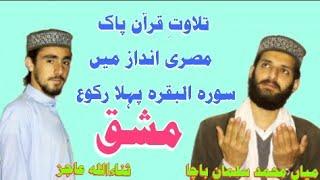 Best tilawat.....surah albaqara مشق تلاوت