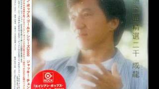 'Who am I?' theme song performed by Jackie Chan