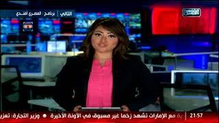 نشرة العاشرة من القاهرة والناس 25 سبتمبر