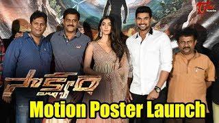 Saakshyam Movie Motion Poster Launch | Bellamkonda Sai Sreenivas | Pooja Hegd