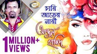 Abdul Hamid Boyti - Char Jatik Nari | চার জাতিক নারী | Jari Gaan | Sonali Products