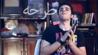 طرحه هاف ستوماك - احمد جولاش