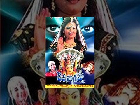 Xxx Mp4 Devi Nagamma Full Length Telugu Movie 3gp Sex
