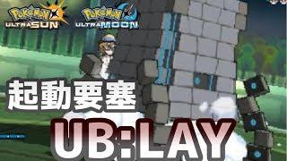 【ポケモンUSM】レート2500のプロが教えるポケモン必勝法!1【起動要塞その名はUB:LAY】