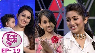 #OnnumOnnumMoonuSeason3   Ep 19 - Navya Nair & Nithya Das with Rimi..!   Mazhavil Manorama
