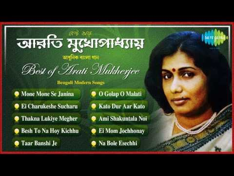 Best of Arati Mukherjee | Mone Mone Se Janina | Bengali Modern Songs Audio Jukebox