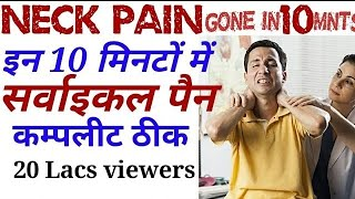 Best exercises for cervical spondylosis and How to Fix Neck Pain(hindi)