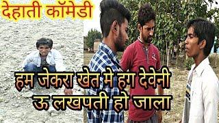 Comedy video || हम जेकरा खेत मे हग देवेनि ऊ लखपती हो जाला || manohar raj chauhan || Avinash nishu ||