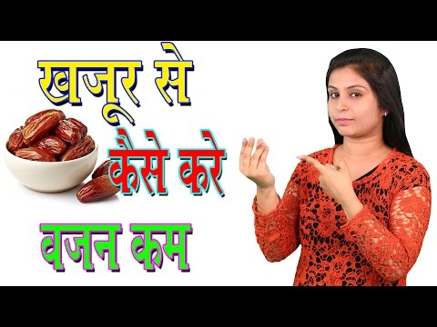 Xxx Mp4 खजूर से कैसे करे वजन कम Khajoor Se Kare Vajan Kam Health Benefits Of Eating Dates Weight Loss 3gp Sex