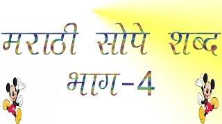 साधे शब्द ( भाग - ४) Read simple Marathi words