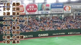 【巨人】2016/05/15読売ジャイアンツ1-9応援歌