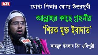অলিপুরি হুজুরের সুযোগ্য সন্তান Mawlana Kamrul Islam Bin Olipuri-ICB Digital