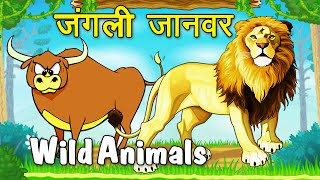 Learn Types of Wild Animals | Animated Video For Kids | Hindi Educational Animated Video