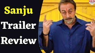 Sanju   Official Trailer Review   Ranbir Kapoor   Rajkumar Hirani   Releasing on 29th June