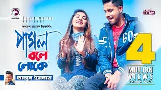 Pagol Bole Loke | Ankur Mahamud Feat Tazul Islam | Bangla New Song 2019 | Official Video