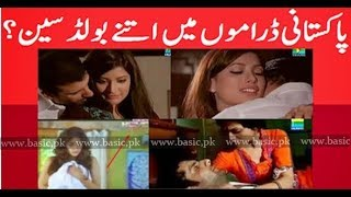 Romantic & Shameful Scenes in Pakistani Dramas are given too much libery   YouTube