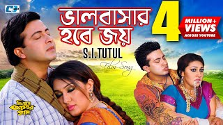 Valobashar Hobe Joy | S.I.Tutul | Shakib Khan | Apu Biswas | Bangla Movie Song | FULL HD