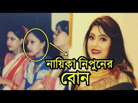 Xxx Mp4 হট নায়িকা নিপুন ও তার বোন সম্পর্কে অজানা তথ্য যা জানলে অবাক হবেন । BD Actress Nipun Akter Family 3gp Sex