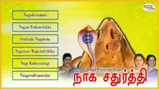 Naaga Panchami Music Juke box