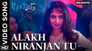 Alakh Niranjan Tu | Full Video Song | Phuntroo | Madan Deodhar & Ketaki Mategaonkar
