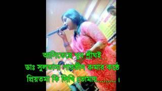 প্রিয়তমা কি লিখি তোমায় .........। সিঙ্গার রুমা টুইটি বার্ড রংপুর