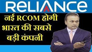 New RCOM to be the largest B2B company of India says Anil Ambani