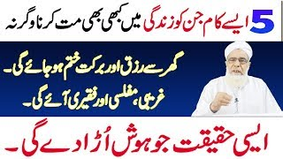 5 Asy kam jin ki waja se Rizq ki tangi ati hai | Ghar Mein Ghurbat muflsi fqeeri Aane Ke Asbab