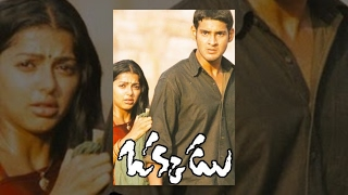 Okkadu Full Movie :: Mahesh Babu, Bhumika