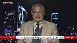حكومة لبنان.. شلل سياسي وسطوة الميليشيات