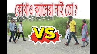 সাবধান সামনে ক্যামেরা   Bangla New Funny Video 2017   By Bitla BoyZ