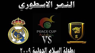 الاتحاد السعودي 1 ريال مدريد الاسباني 1 بطولة السلام الدولية  2009 Real Madrid vs Al-Ittihad