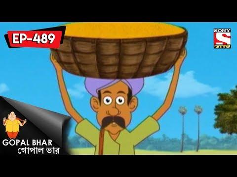 Xxx Mp4 Gopal Bhar Bangla গোপাল ভার Episode 489 Gopaler Shirochchhed 18th March 2018 3gp Sex