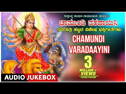 Xxx Mp4 Chamundi Varadaayini Kannada Devotional Songs Navaratri Songs Kannada Devi Bhakthi Geethegalu 3gp Sex