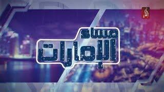 مساء الامارات 14-11-2017 - قناة الظفرة