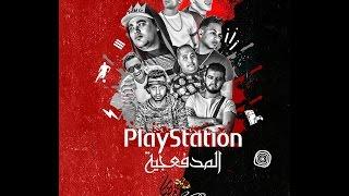 برومو بلايسيتشن المدفعجية - Promo PlayStation El Madfaagya