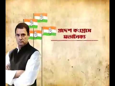 Xxx Mp4 Bengal Congress Leaders Meet Rahul Gandhi In Delhi Difference Over Alliance 3gp Sex