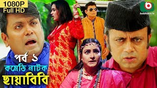 কমেডি নাটক - ছায়াবিবি | Chayabibi | EP - 01 | A K M Hasan, Chitralekha Guho, Arfan, Siddique, Munira