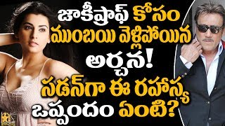 Archana Secret Affair With Jackie Shroff | Tollywood Boxoffice TV