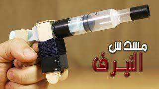 كيف تصنع مسدس يطلق طلقات مطاطية - إبتكارات منزلية