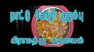 நாட்டு கோழி குழம்பு / VILLAGE STYLE  Nattu kozhi Kuzhambu In TAMIL